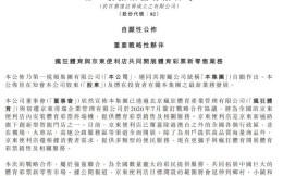 第一视频宣布在京东店内安装体彩销售机 股价狂飙幅度超过20%