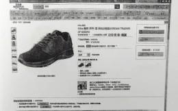 """中国乔丹起诉亚马逊等平台侵权:因销售AJ商品标注""""乔丹""""字样"""