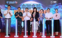 可承办电竞赛事!中国电信首家电竞营业厅在上海开业