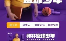 """55万人在线观看互动超30万次 前篮球解说张卫平快手直播回顾""""寻找篮球少年"""""""