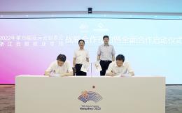 杭州亚组委与浙江日报报业集团战略合作签约,宣传之余还将联合进行市场开发
