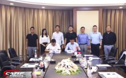 中汽摩联与上海中梁签订战略合作  进军智慧体育生态建设