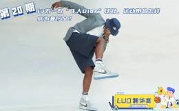 """罗聊体育第20期:13万一双""""飞人Dior""""球鞋,运动用品怎样成为奢侈品?"""