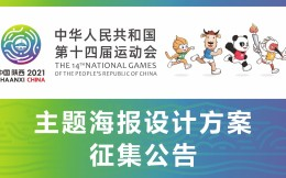 陕西全运会面向全球征集主题海报设计方案