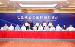 打造上海电竞之都核心功能区!浦东签约30个重点电竞游戏项目