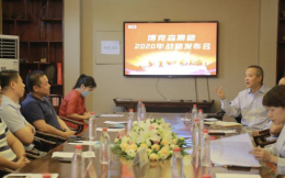 """博克森2020战略计划出炉 与国广东方共建""""马拉松""""电视频道"""