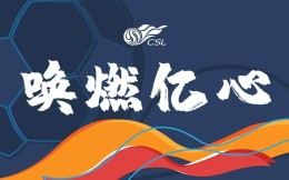 中国足球兑现承诺 邀请抗疫英雄现场观看中超联赛