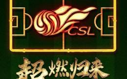 """中超归来开启云上时代,""""5G+体育""""蓝海谁先破局?"""