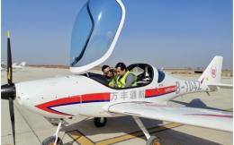 万丰航空成为2020年全国轻型飞机锦标赛承办单位