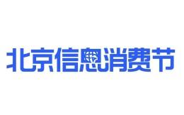 北京信息消费节启动,将开展电竞北京系列活动建设游戏电竞科技消费体验区