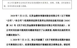 金陵体育澄清:新增医疗器械业务是响应体育总局号召  没有利用防疫热点炒作股价