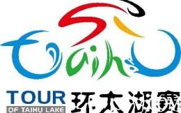 环太湖国际公路自行车赛调整至明年10月举办