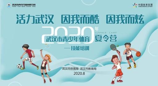 武汉将为青少年提供免费体育技能培训 包含冰雪项目