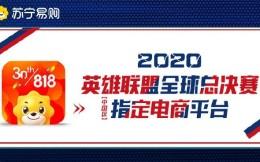 苏宁易购成为英雄联盟S10全球总决赛中国区指定电商平台
