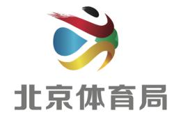 重磅!北京出台对25种体育违法行为的处罚标准