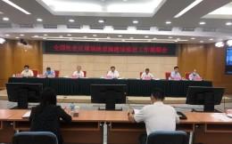 国家发展改革委、体育总局组织召开全国社会足球场地设施建设推进工作视频会议