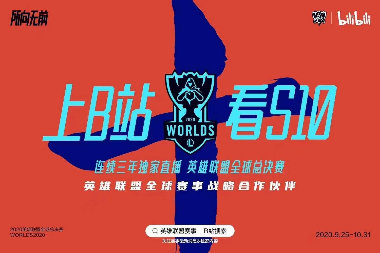 B站获英雄联盟中国大陆地区三年赛事独播权