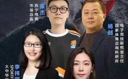2020电竞新趋势:苏宁加码英雄联盟 体育营销巨头SPORTFIVE发力