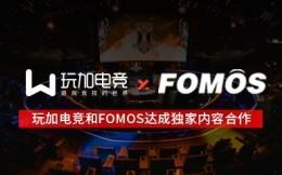玩加电竞与韩国电竞媒体FOMOS达成独家内容合作