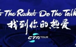 2020中国网球巡回赛拉开帷幕 王蔷、张之臻等名将齐聚安宁