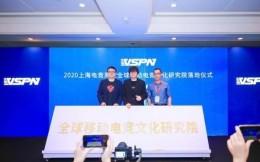 全球移动电竞文化研究院落户上海