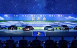惊艳!恒驰首期6款车型全球发布 许家印亲临现场揭开红盖头