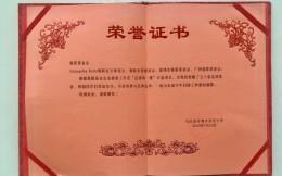 鹿晗与曼联基金会向贵州广西两所小学捐赠足球运动装备