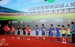 范志毅、杨晨等助阵!国内首档青少年足球体育赛事真人秀《超球少年》开机