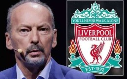 利物浦CEO彼得·摩尔将于8月底卸任