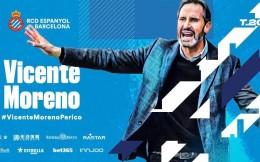官宣!比森特·莫雷诺成为西班牙人队新任主教练