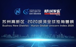 2020胡润全球独角兽榜发布,苏宁体育以140亿估值再次登榜