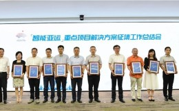 """杭州""""智能亚运""""解决方案揭晓 30个项目获最佳奖"""