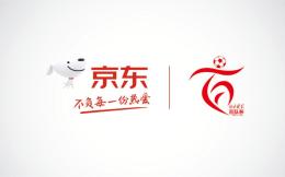 北京市足协与京东达成2020年百队杯合作