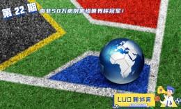 罗聊体育第22期:南非50万病例害惨世界杯冠军!