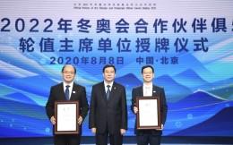 中国联通与中国石化成为北京冬奥会合作伙伴俱乐部轮值主席单位