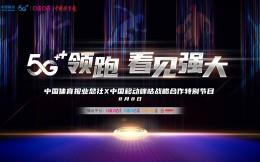 中国移动咪咕与中国体育报业总社达成战略合作
