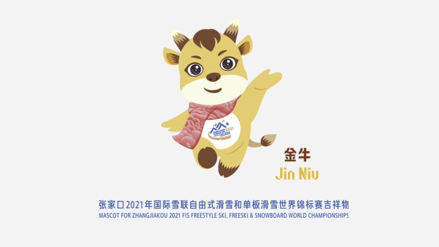 张家口2021年国际雪联自由式滑雪和单板滑雪世锦赛吉祥物发布