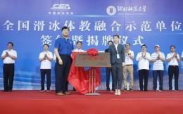 """中国滑冰协会与河北师范大学共建""""全国滑冰体教融合示范单位"""""""