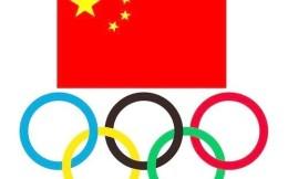 中国奥委会发布《重申东京奥运会票务规则维护权利人合法权益声明》