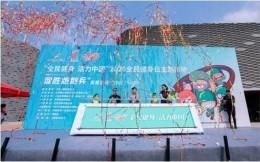 2020全民健身日主题活动在京举行,智胜炮炮兵掀起亲子运动新高潮