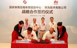 国家体育总局体育信息中心与华为达成战略合作