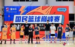 """联手CBA推广全民篮球,快手""""国民巅峰赛""""打造开打"""