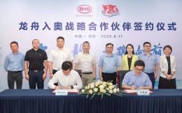 """比亚迪和中国皮划艇协会签约 成为""""龙舟入奥战略合作伙伴"""""""