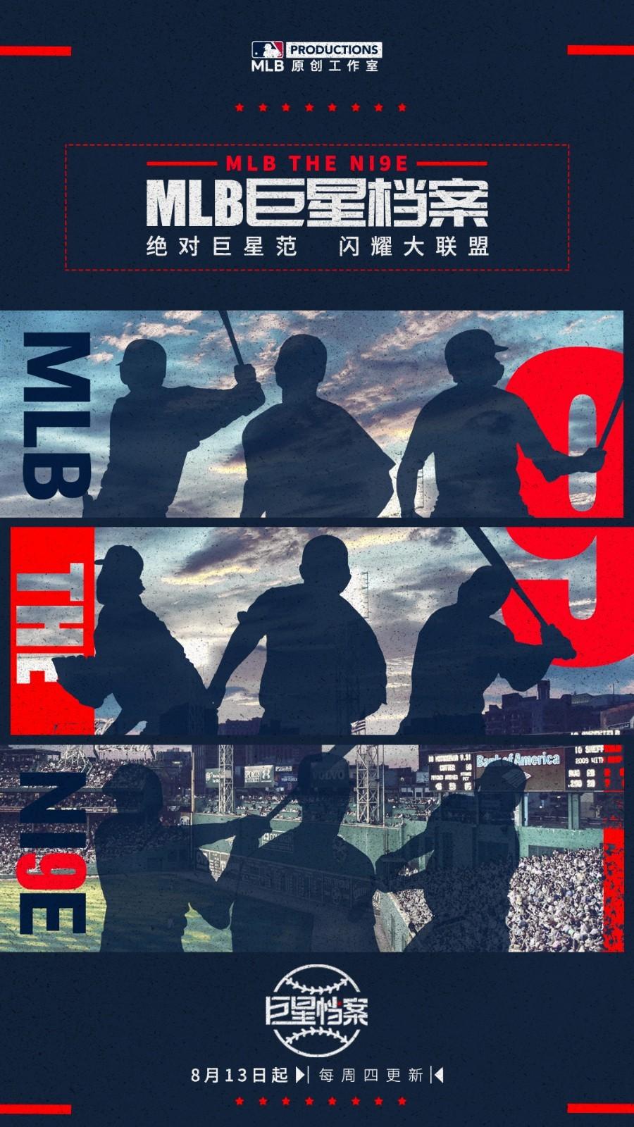 《MLB巨星档案》上线,九大巨星带你领略棒球魅力