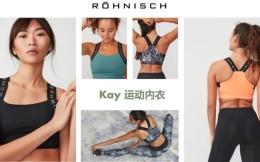 瑞典老牌女性运动品牌进入中国市场