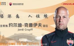 官宣!小克鲁伊夫正式出任深圳佳兆业主教练
