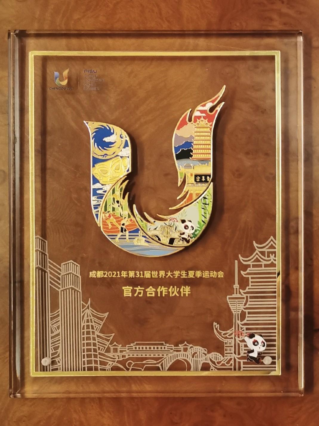 成都大运会官方合作伙伴纪念牌.jpeg
