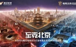 北京市与腾讯电竞达成战略合作 建设电竞产业品牌中心
