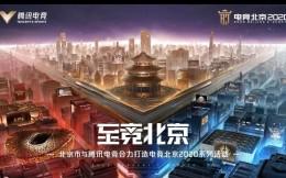 """至竞北京!VSPN为""""电竞北京2020""""系列活动注入新动能"""