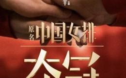 官宣!中国女排电影《夺冠》定档国庆 ,9月30日全国上映